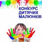 Увага! Голосування за найкращий дитячий малюнок – розпочато!