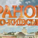 """В ефірі """"Ранок по-київськи"""" про """"Комунальний лікбез"""" і не тільки"""