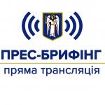 Прес-брифінг щодо завершення опалювального сезону в Києві.